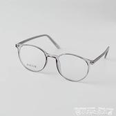 眼鏡眼鏡半透輕盈感~超輕百搭偏圓框素顏遮臉搭配眼鏡框架 迷你屋 上新