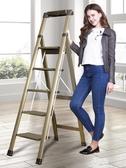 創家福家用人字梯子室內用鋁合金加厚折疊梯工程梯梯凳馬凳YYJ 易家樂