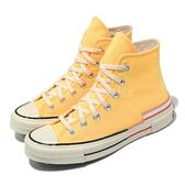 Converse 帆布鞋 Chuck 70 1970 黃 女鞋 解構設計 拼接 三星標 高筒【ACS】 570787C