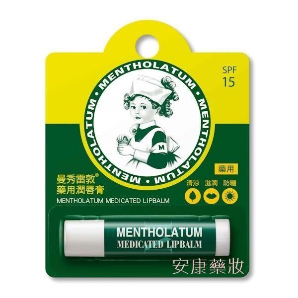 【MENTHOLATUM曼秀雷敦】 藥用護唇膏 3.5g