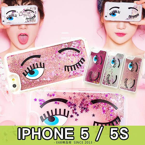 E68精品館 APPLE IPHONE5S/5 眨眼 睫毛 亮片 保護殼 星星流沙 水晶殼 星空 閃粉 手機殼 硬殼 背蓋
