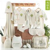 嬰兒衣服純棉新生兒禮盒套裝0-3個月6初生剛出生寶寶用品  ATF 『魔法鞋櫃』