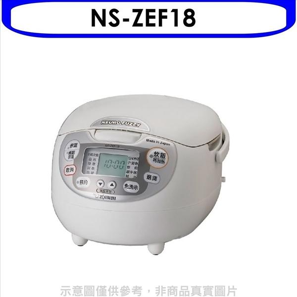 象印【NS-ZEF18】10人份微電腦電子鍋 不可超取 優質家電