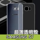 E68精品館 SAMSUNG 三星 S7 極致 超薄清水殼 透明殼保護殼 手機殼保護套 清水套 果凍 軟殼 手機套 G930