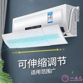 冷氣擋風板防直吹通用出風口擋板遮風板防風罩壁掛遮擋板
