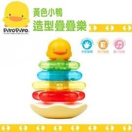 黃色小鴨 PiYO PiYO 造型疊疊樂