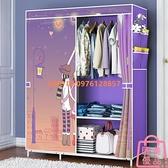 簡易衣柜掛布藝組裝單人宿舍用鋼架收納柜子衣櫥【匯美優品】