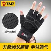 【推薦】TMT健身手套男女啞鈴器械單杠鍛煉護腕訓練半指單車防滑運動夏季【狂歡萬聖節】