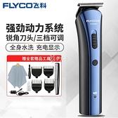 理髮器 理發器FC5806電動電推子家用自己理頭剪發剃頭刀成人兒童神器 快速出貨