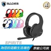 【南紡購物中心】SADES SPIRITS 精靈 10周年紀念限量款 耳機麥克風/50mm單體/加厚耳罩/輕量化