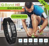 雙揚Q-Band Q66HR 藍芽智慧心率健身手環 IPX7防水 ※內附2款錶帶※