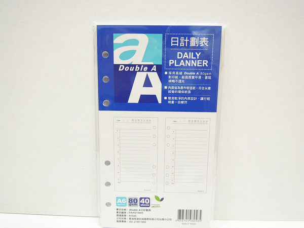 Double A  6孔 A6 日計劃表 活頁紙  40張入