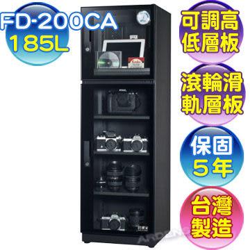 【六期零利率】防潮家 185L 電子防潮箱 FD-200CA  再贈鏡頭軟墊市價$590