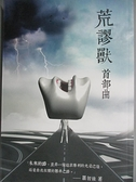 【書寶二手書T6/一般小說_CEX】荒謬獸 首部曲_羅智強