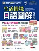 (二手書)生活情境 日語圖解大百科(數位學習版)