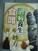 【書寶二手書T2/養生_QCB】食醋治病養生妙方_敏濤、瑤卿、時文、林華