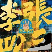 張三李四 第二張張三李四 同名專輯 CD  免運 (購潮8)
