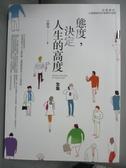 【書寶二手書T5/心靈成長_IRQ】態度,決定人生的高度 全集_江映雪
