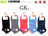 GK-2752 台灣製 GK 鯨魚朵朵船形襪-6雙超值組 細針編織 流行襪 造型襪 學生襪 短襪 棉襪