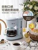 特賣咖啡機 小熊美式全自動煮咖啡機家用滴漏式小型迷你咖啡壺泡茶煮茶壺兩用 LX220V