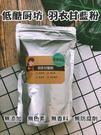低醣廚坊 羽衣甘藍粉 (30g/袋)【好食家】