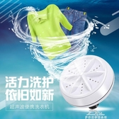 洗衣神器 超聲波渦輪洗衣機 便攜旅行洗衣神器渦輪旋轉迷你網紅洗衣機 夢娜麗莎