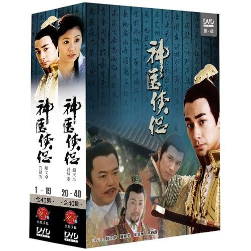 神醫俠侶(全) DVD ( 賈静雯/趙文卓/高圓圓/劉雪華/張丹露/呂行/岳躍利/王剛/張鐵林 )