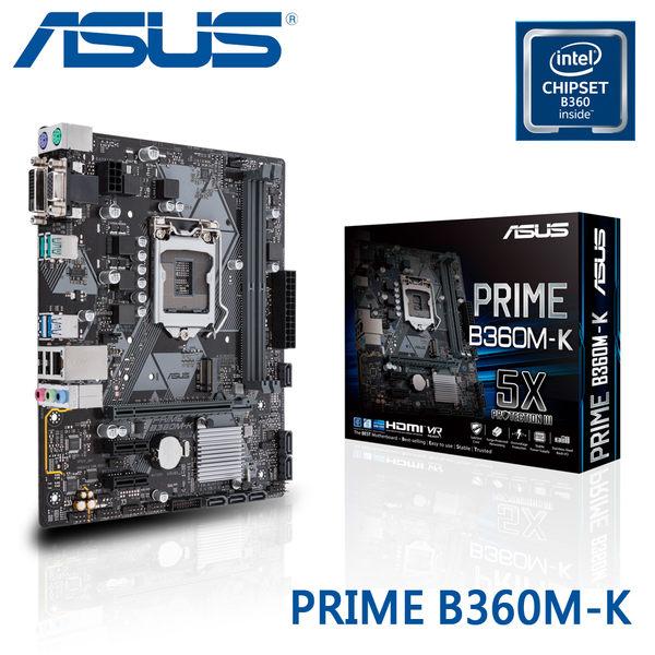 【免運費+任搭95折】ASUS 華碩 PRIME B360M-K 主機板 / B360晶片 / mATX / 1151 腳位- 八代處理器專用