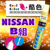 NISSAN 裕隆汽車專用-B組,酷色汽車補漆筆,各式車色均可訂製,車漆烤漆修補,專業色號調色
