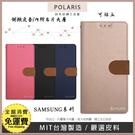 【新北極星~側翻皮套】SAMSUNG三星 J7 Plus C710 掀蓋皮套 手機套 書本套 保護殼 可站立