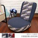 和室椅 伸展椅 可拆洗《京都風舒適心型和室椅》-台客嚴選