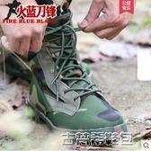 作戰鞋 07作戰靴男迷彩作戰靴軍靴戶外高筒透氣戰術靴陸戰靴 古梵希