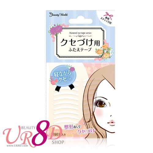 日本Beauty World 雙眼皮貼布/雙眼皮貼-雙面(30次分) 985200【UR8D】