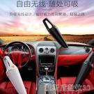 車載吸塵器車用家用車兩用大功率汽車內強力專用迷你無線充電小型YYJ【凱斯盾】