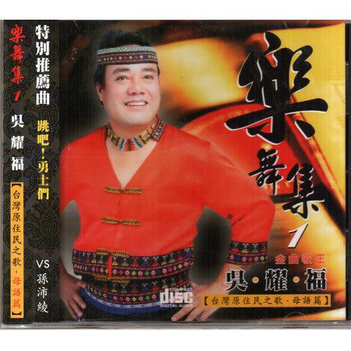 吳耀福 台灣原住民之歌 母語篇 舞曲集1 專輯CD  (購潮8)