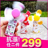 《熱銷》Hello Kitty 凱蒂貓 蛋黃哥 美樂蒂 正版 隨身風扇 小風扇 手持 電風扇 軟質安全葉片 B14075