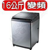 《可議價》TOSHIBA東芝【AW-DG16WAG】16公斤勁流双飛輪洗衣機