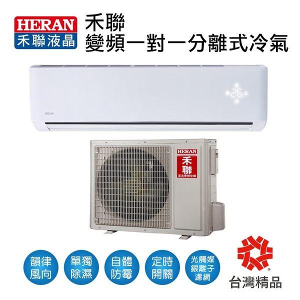 【YUDA悠達集團】禾聯變頻一級能效一對一冷暖分離式冷氣HI-N231/HI-N411/HI-GA28