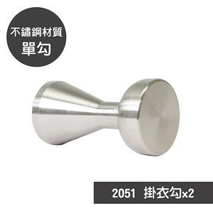 歐奇納 OHKINA 不鏽鋼掛衣勾單勾(2051)x2組