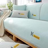 夏季沙發墊冰絲涼席北歐夏天款沙發套罩防滑涼墊客廳通用坐墊蓋布 陽光好物