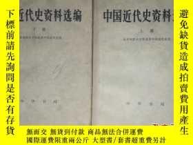 二手書博民逛書店罕見中國近代史資料選編(上下冊)中華書局1977年一版一印Y15