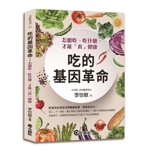吃的基因革命(2020新版)(怎麼吃.吃什麼.才能真健康)