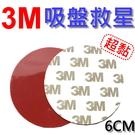 吸盤救星(2入)-3M材質 行車紀錄器 ...