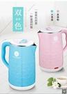 快煮壺 220V 快速電熱水壺食品級不銹鋼家用煮水泡茶壺燒水壺自動斷電 交換禮物
