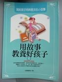 【書寶二手書T9/親子_GGU】用故事教養好孩子6:寫給孩子明辨是非的小故事_品菓編輯部