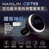 【全館折扣】 藍芽 車用mp3 FM發射器 HANLIN-CBT69 車充 電瓶檢測 尋車定位 免持通話
