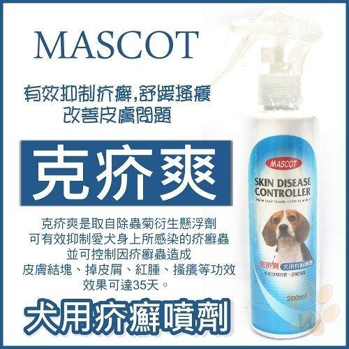『寵喵樂旗艦店』MASCOT《克疥爽-犬用疥癬噴劑》200ml