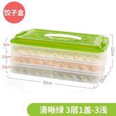 餃子盒 凍餃子多層速凍水餃餛飩 冷凍大號家用托盤冰箱保鮮收納盒【新品上市】