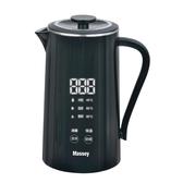 Massey 304智慧溫控雙層隔熱防燙快煮壺 MAS-701