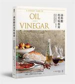 (二手書)油與醋的美味指南 發現並探索世上最美好、最特別的調味料